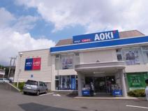 紳士服アオキ横浜片倉町店
