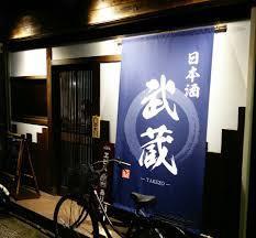 武蔵の画像1