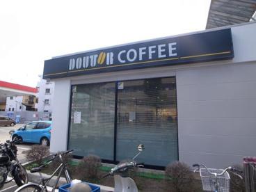 ドトールコーヒーショップエッソ六角橋店の画像1