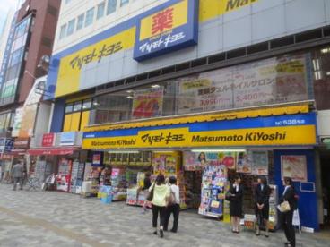 薬 マツモトキヨシ 本厚木駅前店の画像1