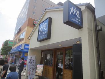 大戸屋ごはん処 本厚木店の画像1