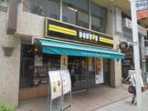 ドトールコーヒーショップ本厚木一番街店