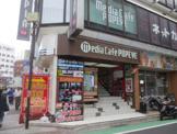 メディアカフェポパイ本厚木店