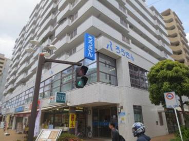 中央労働金庫 厚木支店の画像1