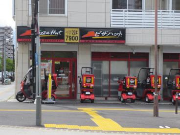 ピザハット厚木店の画像1