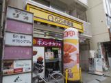 CoCo壱番屋 本厚木駅前通店