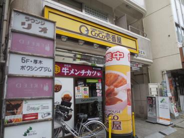 CoCo壱番屋 本厚木駅前通店の画像1