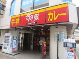 すき家 本厚木店