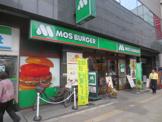 モスバーガー 本厚木北口店
