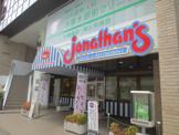 ジョナサン 本厚木店