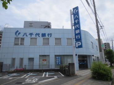 (株)八千代銀行 厚木支店の画像1