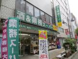業務スーパー・本厚木店
