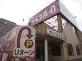 江戸前 びっくり寿司 厚木店