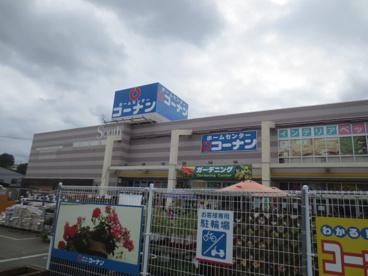 ホームセンターコーナン 厚木戸室店の画像1