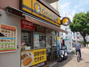 CoCo壱番屋 神戸高速長田駅前の画像1