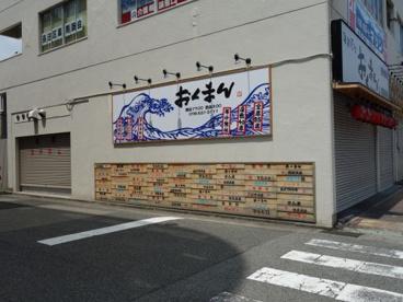 居魚採家おくまん 高速長田店の画像1