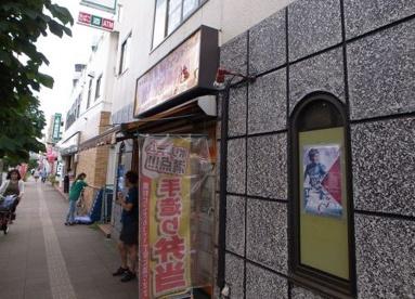 ほかほか弁当三ツ沢店の画像1