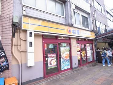 松屋 反町店の画像1