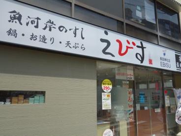魚河岸のすしえびす長田神社店の画像1