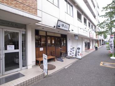 麺処田ぶし横浜店の画像1