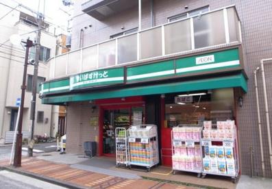 まいばすけっと 横浜松本町店の画像1