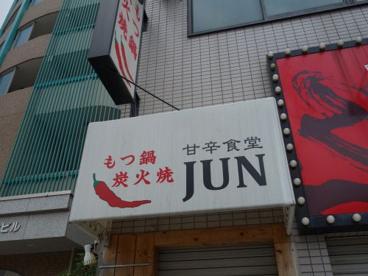 甘辛食堂JUNの画像1