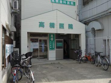 高橋耳鼻咽喉科医院の画像1