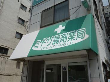 ミドリ調剤薬局の画像1