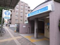 三ッ沢上町駅