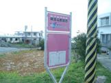 親志公民館西バス停留所