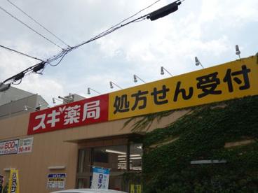 スギ薬局長田店の画像1