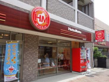ほっともっと高速長田店の画像1