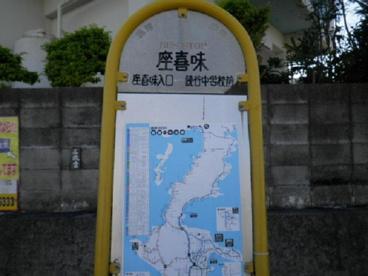 座喜味バス停留所の画像1