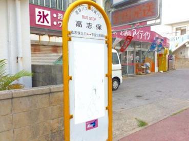 高志保バス停留所の画像1