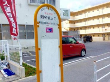瀬名波入口バス停留所の画像1