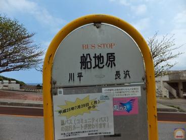 船地原バス停留所の画像1