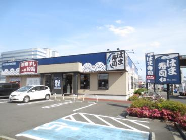 はま寿司 厚木IC店の画像1