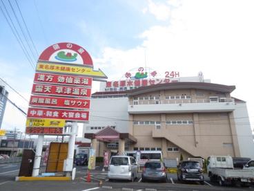 東名厚木健康センターの画像1