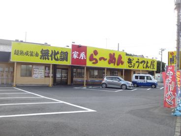 らーめんぎょうてん屋東名厚木店の画像1