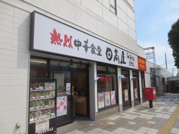 熱烈中華食堂 日高屋 小田急マルシェ愛甲石田駅前店の画像1