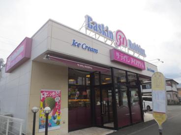 サーティワンアイスクリーム 愛甲石田店の画像1
