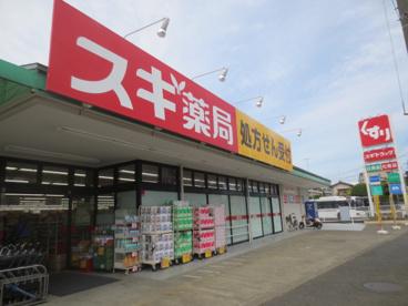 スギ薬局厚木愛甲店の画像1