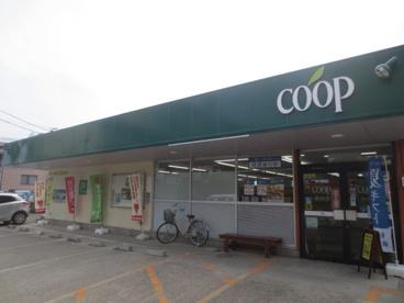 ユーコープ・愛甲店の画像1