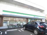 ファミリーマート 伊勢原高森三丁目店