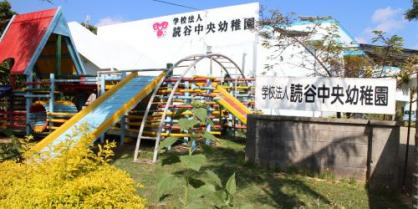 読谷中央幼稚園の画像1