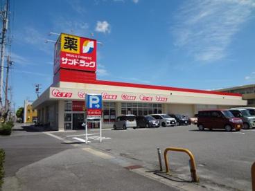 サンドラッグ 碧南幸町店の画像1