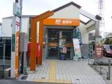 高槻川添郵便局