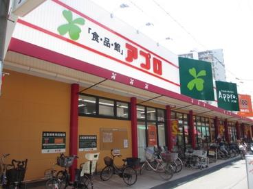 食品館アプロ 毛馬店の画像1