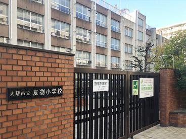 大阪市立友渕小学校の画像1