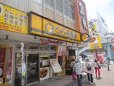 CoCo壱番屋 小田急海老名駅前店